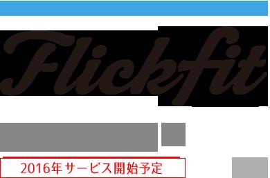 ネット通販で靴のヴァーチャル試着 Flickfit フリックフィット Coming Soon! 2016年サービス開始予定